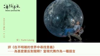[中] 評《在不明確的世界中尋找意義》──為甚麼要反對闡釋?當現代舞作為一種語言