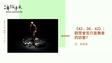 [中] 《42.36.42》: 觀眾會否只是舞者的訪客 ?