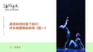 [中] 凝視與感知當下變幻:評多媒體舞蹈劇場《圍 一》