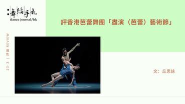[中] 評香港芭蕾舞團「盡演(芭蕾)藝術節」