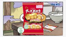 ブルボン チーズおかきWEBCM