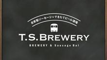 徳島駅地下!!4月24日オープンT.S.Brewery