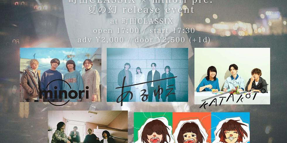 minori 2nd Single「夏の幻」release event