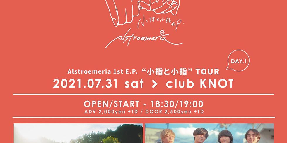 "Alstroemeria 1st E.P. ""小指と小指"" TOUR"