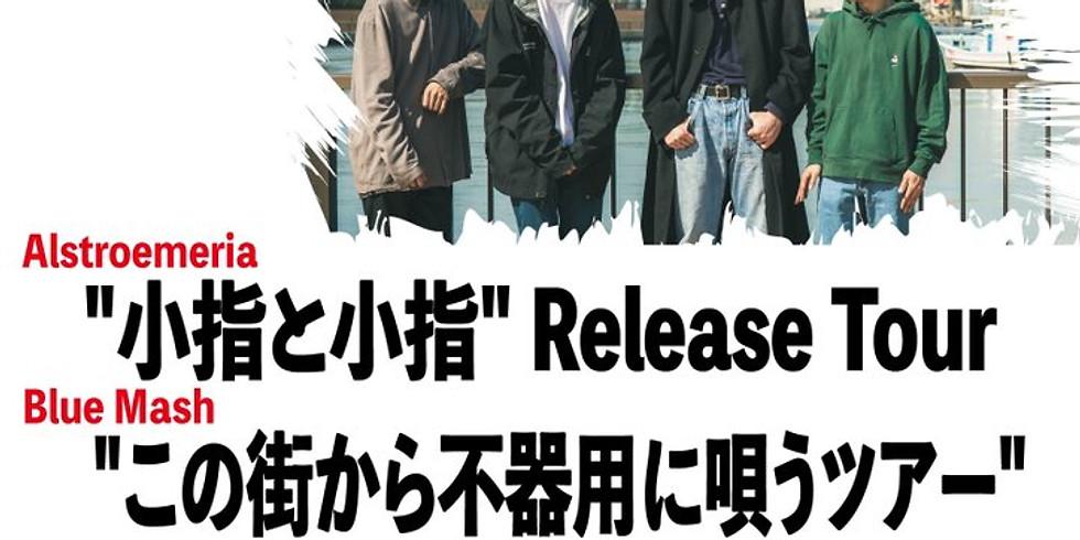 "Alstroemeria 1st E.P. ""小指と小指"" Release Tour / Blue Mash ""この街から不器用に唄うツアー"""