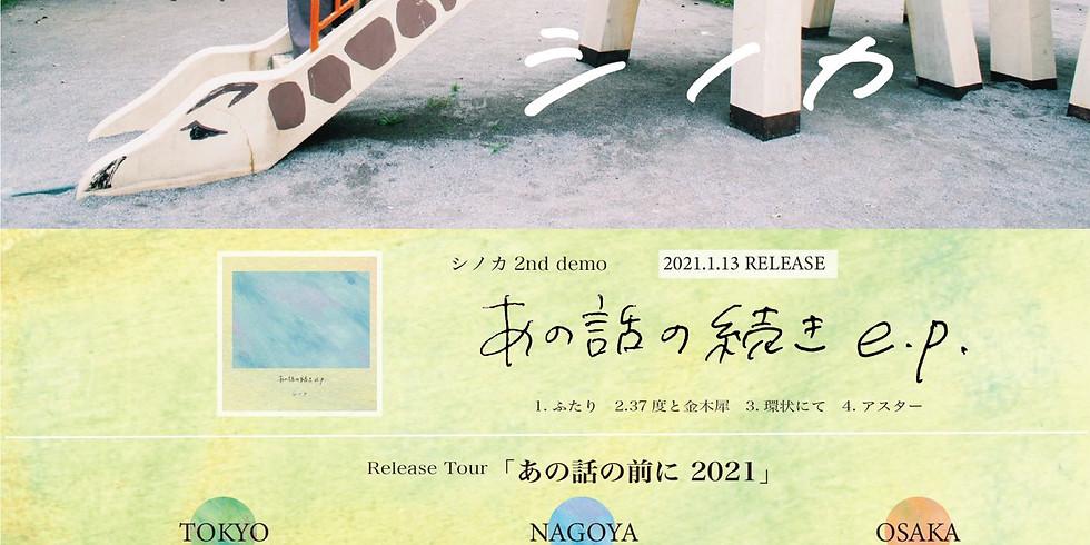 シノカ「あの話の続きep」Release Tour