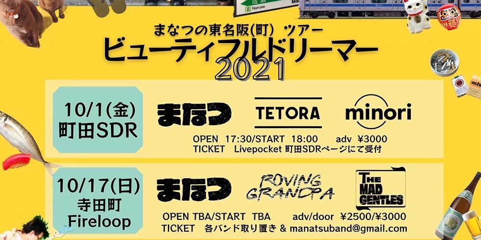 まなつの東名阪(町)ツアー「ビューティフルドリーマー2021」