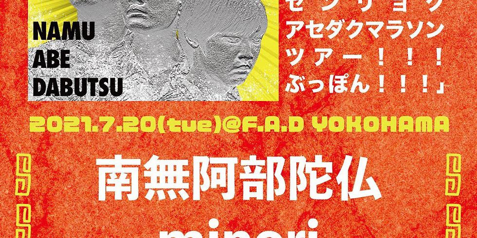 南無阿部陀仏 全国TOUR2021夏「夏だ!南無だ!!ゼンリョクアセダクマラソンツアー!!!ぶっぽん!!!