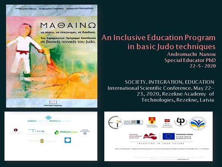 Διεθνές συνέδριο SOCIETY. INTEGRATION. EDUCATION