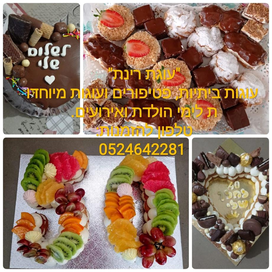 עוגיות רינת