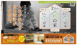 1390万円 モデルハウスキャンペーン