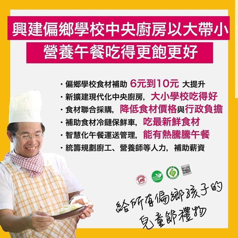 「推動偏鄉學校中央廚房計畫」