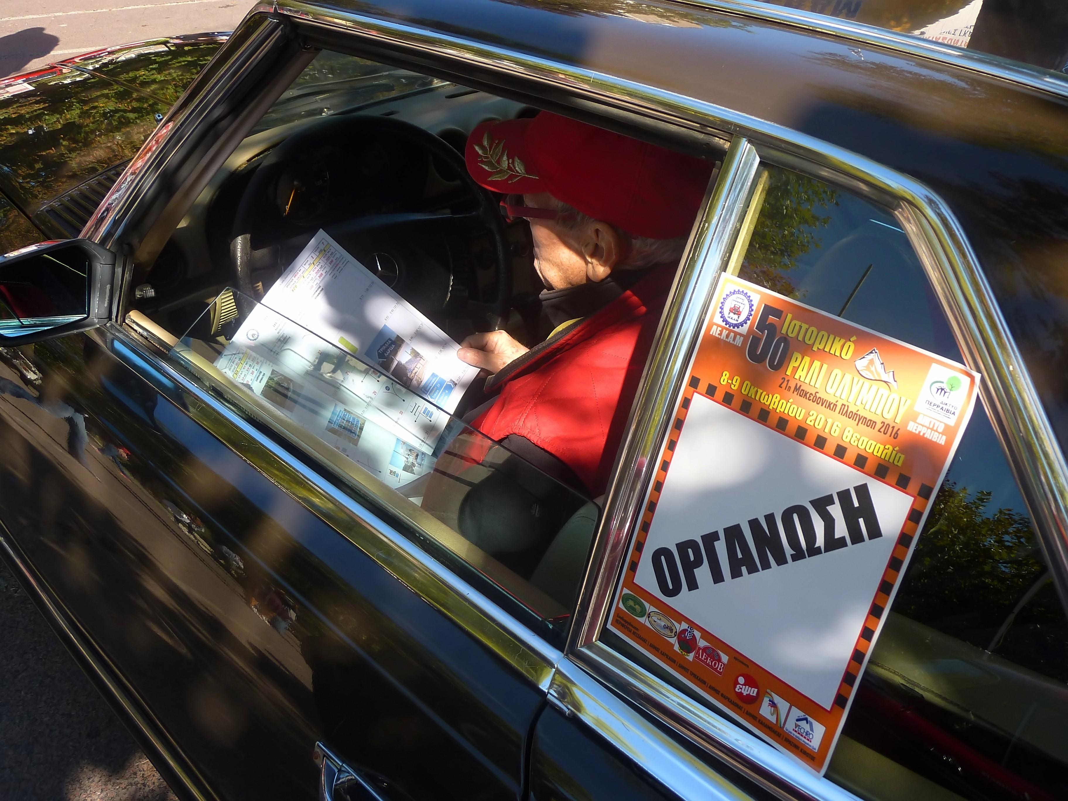 5o Historic Rally Olympus 2016 (36)