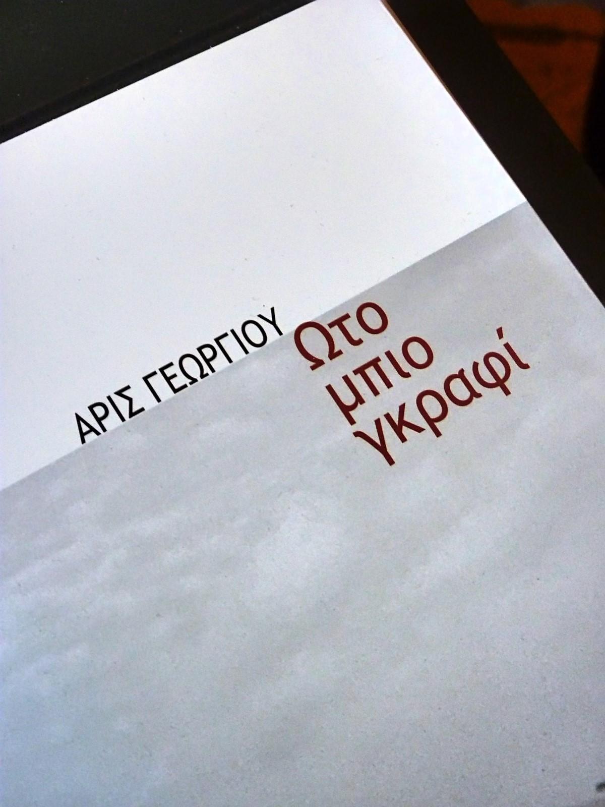 Aris Georgiou Auto-Bio-Graphie (1)