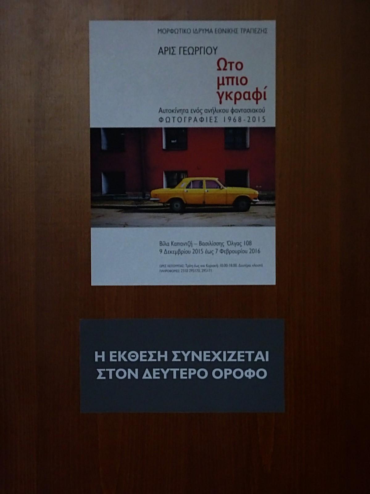 Aris Georgiou Auto-Bio-Graphie (4)