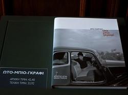 Aris Georgiou Auto-Bio-Graphie (2)