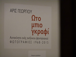 Aris Georgiou Auto-Bio-Graphie (71)