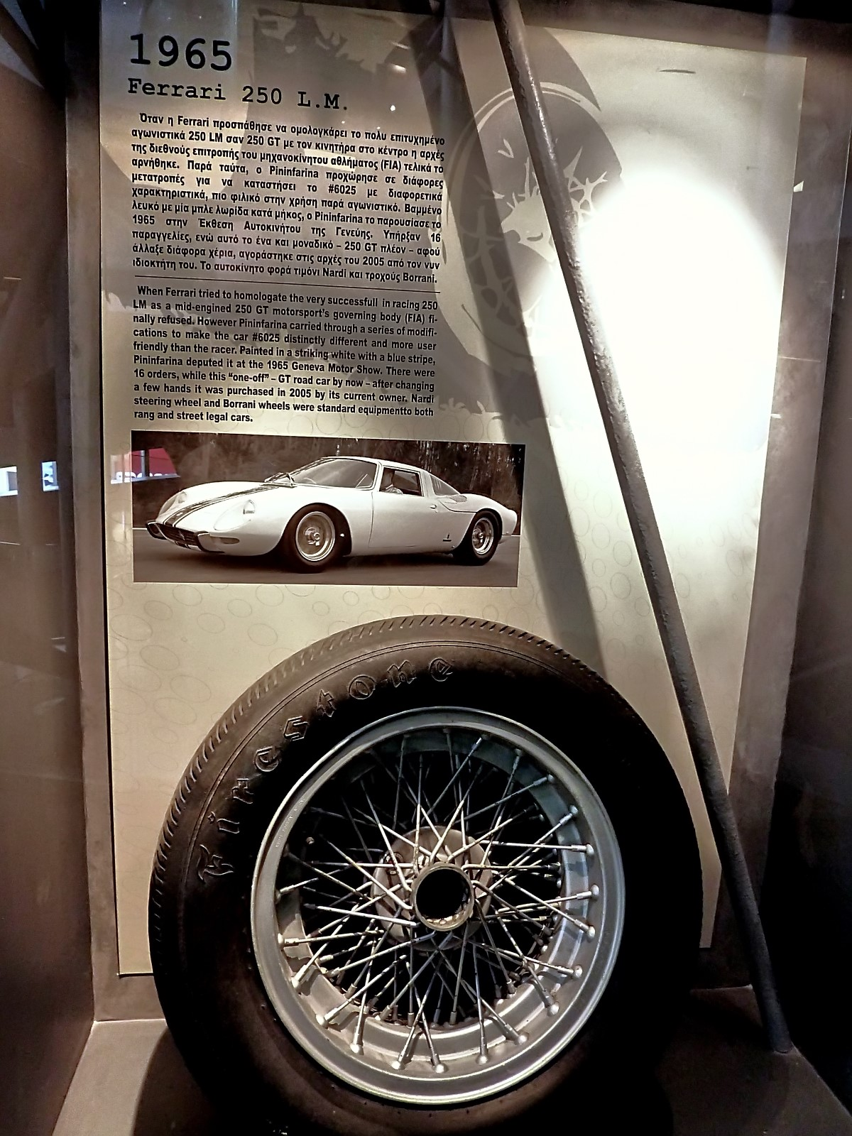 hellenic_motor_museum