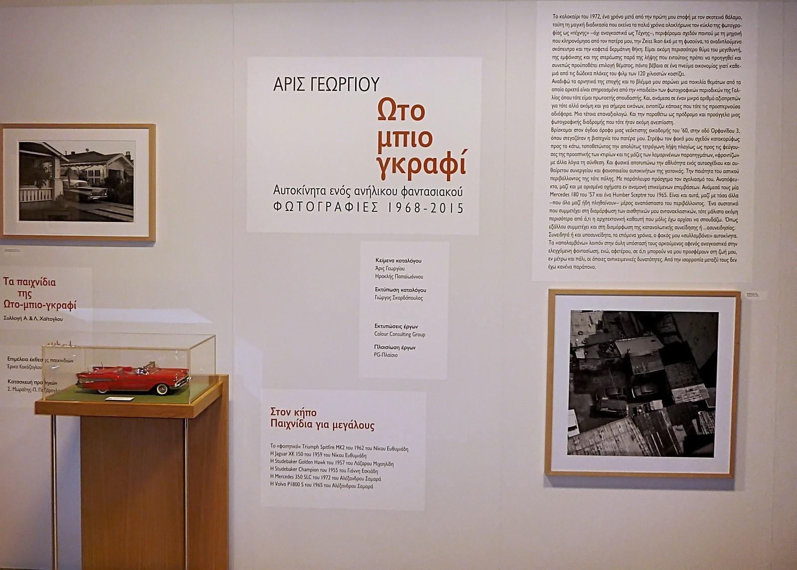 Aris Georgiou Auto-Bio-Graphie (59)