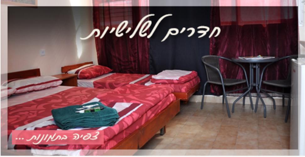חדרים לשלושה איש