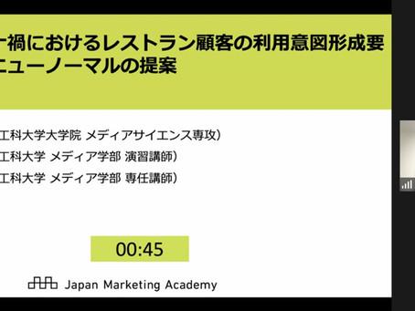 日本マーケティング学会カンファレンス2021報告