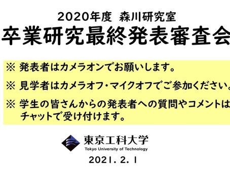 2020年度 卒業研究最終発表審査会