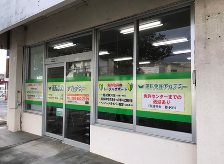 一発試験に受かりやすい人・苦労する人(一発試験沖縄)