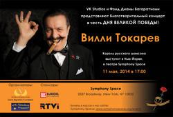 Villy Torakev in New York