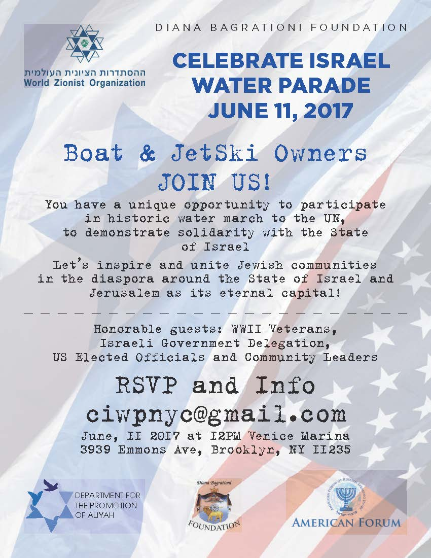 Celebrate Israel Water Parade