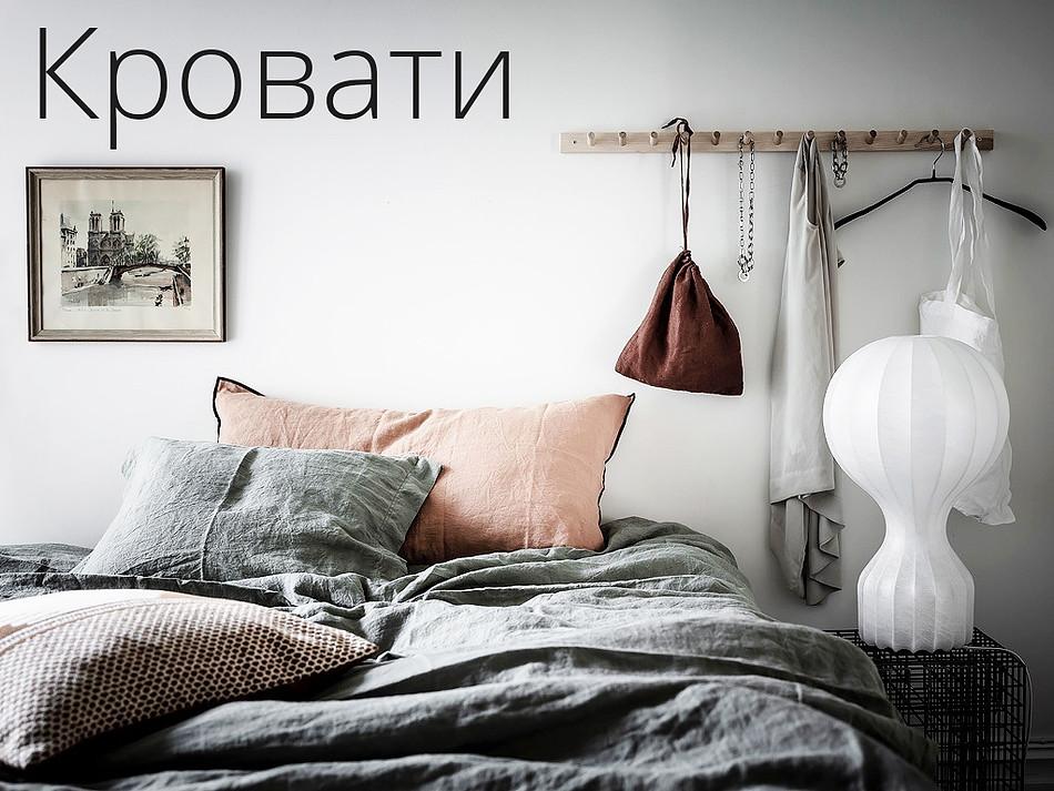 Кровати.jpg