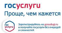 banner-gosuslugi_big_1484198985-0x0.jpg