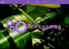 M科会(精機会)の公式サイト開設しました。