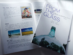 本の紹介「From the Glass」