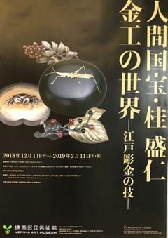 桂盛仁さんの展覧会