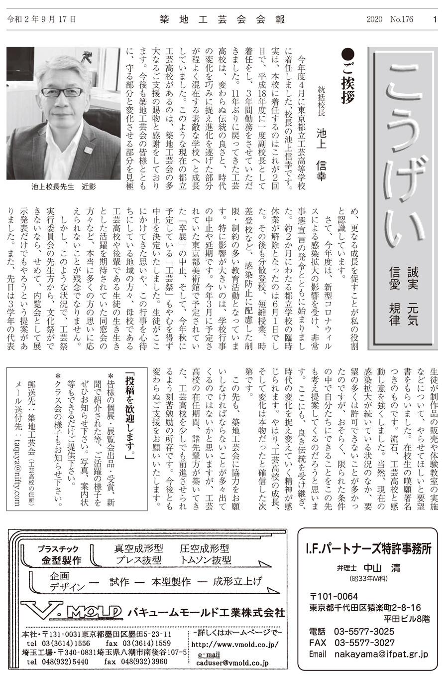 会報「こうげい」No.175