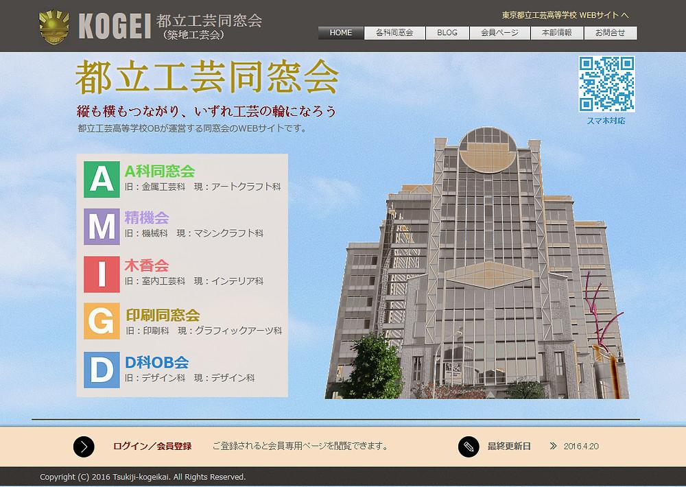 新!築地工芸会WEBサイト