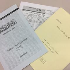 印刷教育研究会について