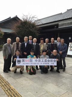 中京工芸会総会と今年2/1の節分会