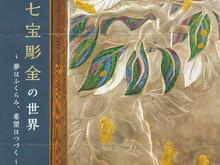 昭和33年A科卒業の 原 典生さん 作品展示案内