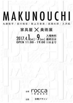 MAKUNOUCHI-家具屋 x 美術展-