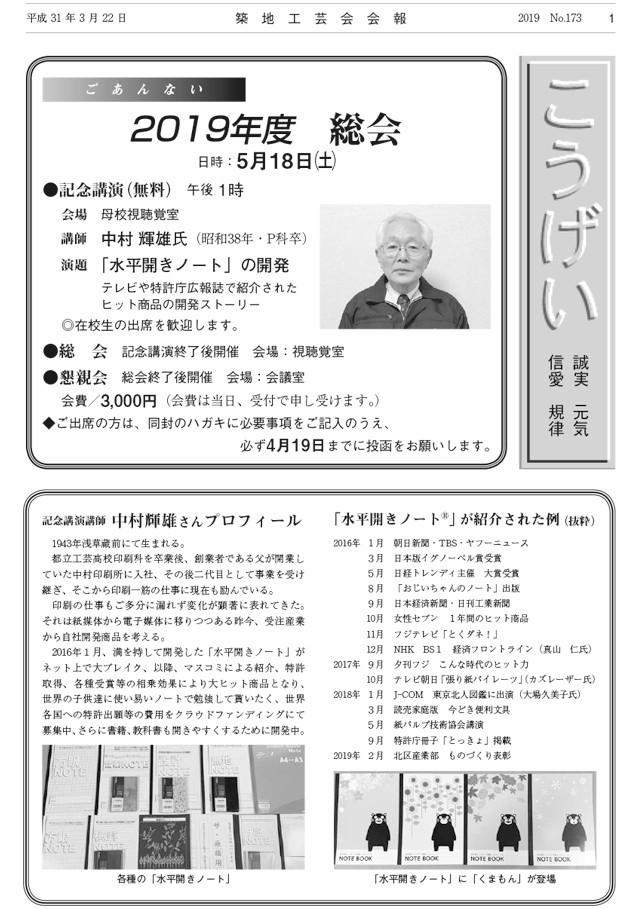 会報「こうげい」No.173