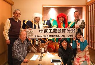 中京工芸会節分会2020
