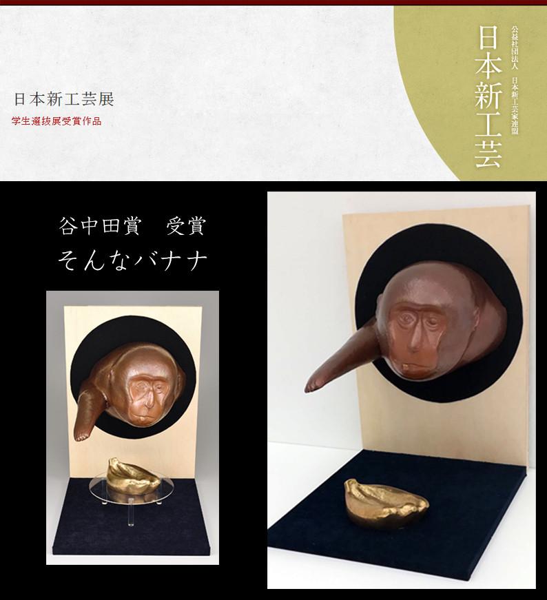 桑原瑞希さん受賞作品「そんなバナナ」