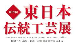 第61回東日本伝統工芸展の入選者決定