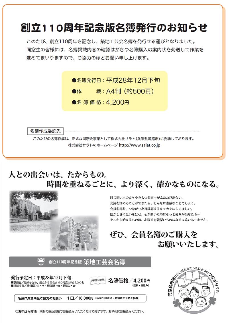 工芸高校同窓会会員名簿