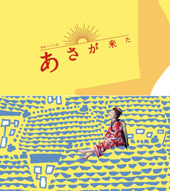 NHKの朝ドラ 「あさが来た」の タイトル制作