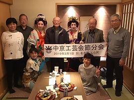 中京工芸会節分会