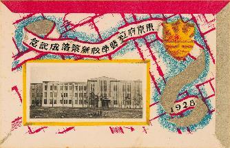 1928 水道橋旧校舎(校舎完成記念絵はがき)
