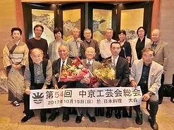 第54回中京工芸会総会