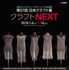 第57回日本クラフト展 卒業生が受賞!